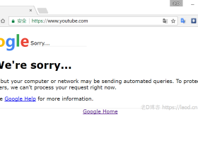 访问YouTube提示:Google sorry... We're sorry...
