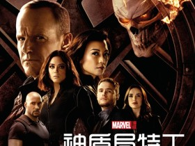 神盾局特工第四季/全集Agents Of SHIELD 720P迅雷下载