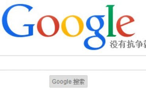 没有抗争就没有自由,另一种打开Google(谷歌)的办法