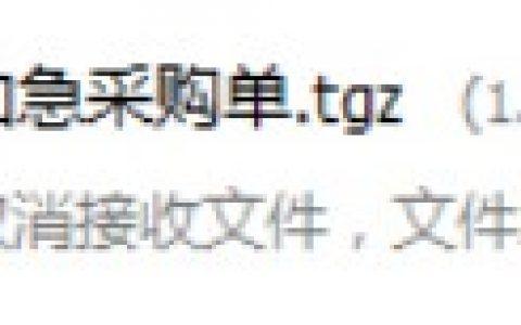 """关于近期QQ好友发送的""""加急采购订单.tgz 采购订单.tgz""""经初步验证为病毒文件"""