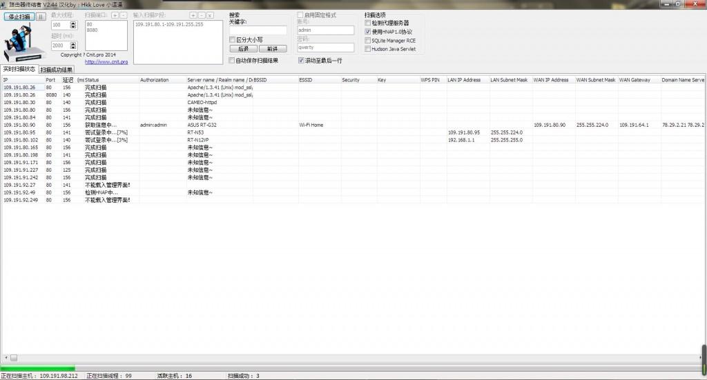 路由器安全测试工具 – Router Scan v2.44(汉化版)下载