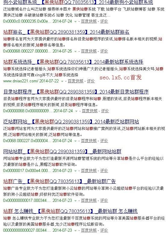 黑帽SEO:IP变种繁殖原理,黑帽 SEO IP 站群、IP URL、畸形变异 IP 域名-老D