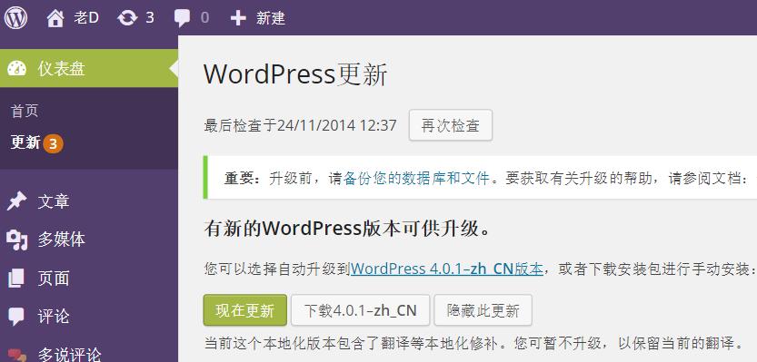WordPress 4.0.1发布 修复关键安全漏洞 强烈建议更新!-老D
