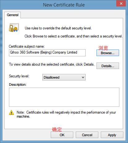 拉黑证书 让你的电脑再也装不上某些软件!附证书大全