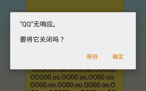 一段代码卡死安卓QQ 卡到手机QQ无响应 附恶搞攻略