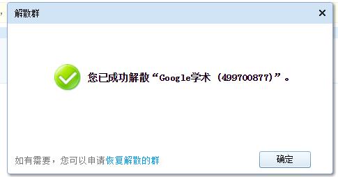 关于QQ群解散的说明