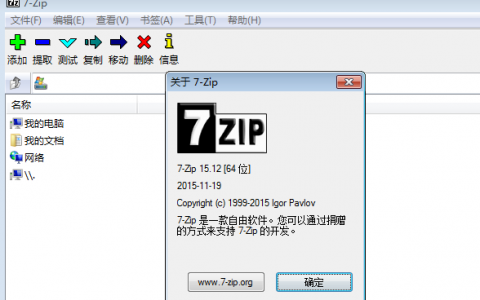 7-Zip 最新官方中文正式版 – 经典开源免费的文件压缩/解压缩工具