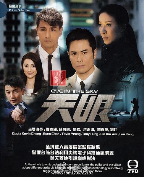 TVB《天眼》国/粤语20全集 720P 1080P 迅雷 百度网盘下载