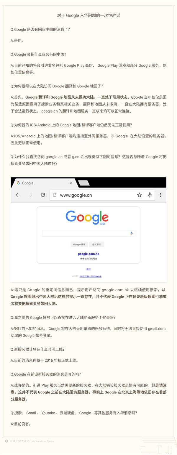 Google回归中国大陆一次性辟谣