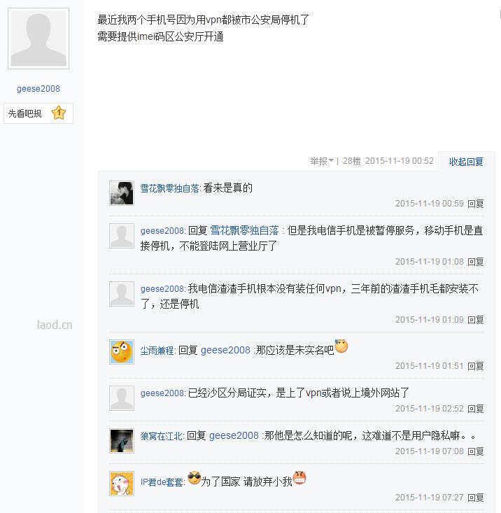 友情提示:手机用VPN浏览境外某些网站 可能会被警察停机!