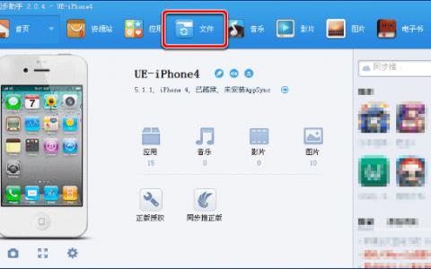 iPhone iPad等iOS 设备上配置修改 hosts 方法