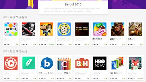 Google Play票选2015年度最佳游戏名单-老D