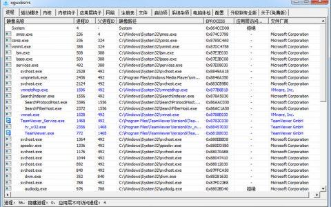 PC Hunter V1.4下载 支持Win10 (10240)