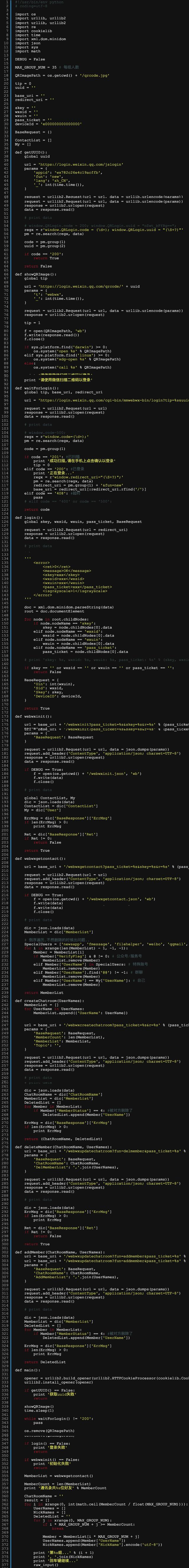 "Python 脚本帮你找出微信上删除了你的""好友"""
