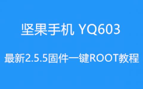 坚果手机YQ603最新2.5.5固件一键ROOT教程