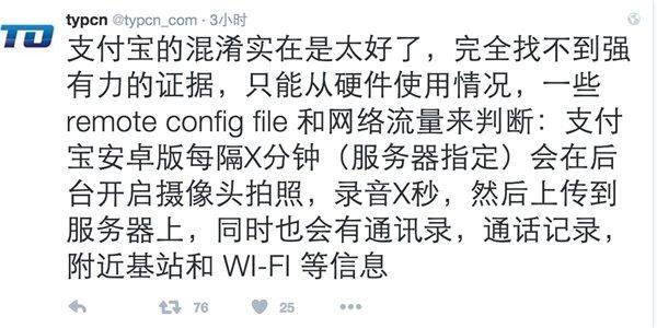 曝支付宝安卓版窃取用户隐私:暗中拍照录音上传