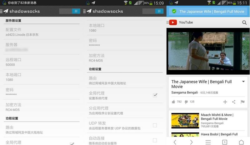 Shadowsocks v2.9.7 安卓去广告版本