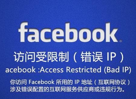 Facebook遇到访问受限制(错误 IP)的解决办法