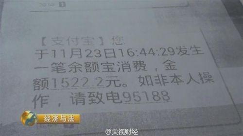 央视曝光:木马图片通过360免杀认证 盗取支付宝账号密码