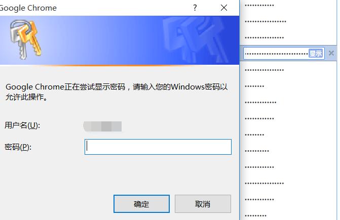 简单绕过Chrome密码查看逻辑,查看浏览器已保存的密码