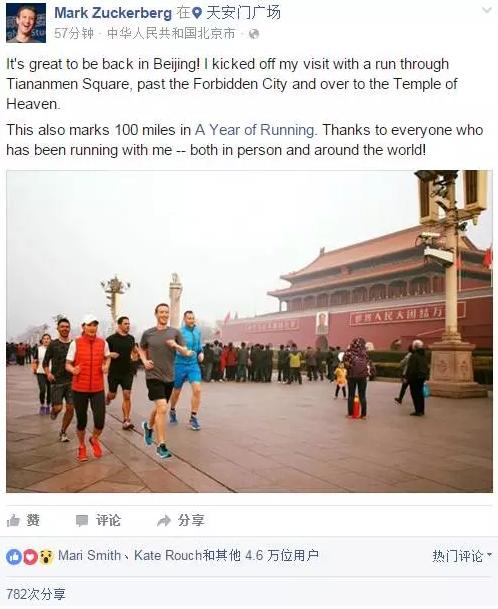 扎克伯格突然在北京跑步 Facebook将入华?微博人人颤抖了吗?