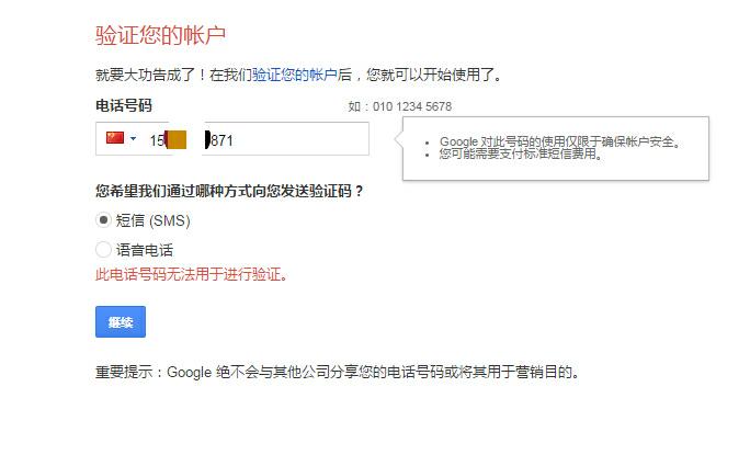 注册谷歌账户 Gmail 提示:此电话号码无法用于进行验证 解決方法总汇-老D