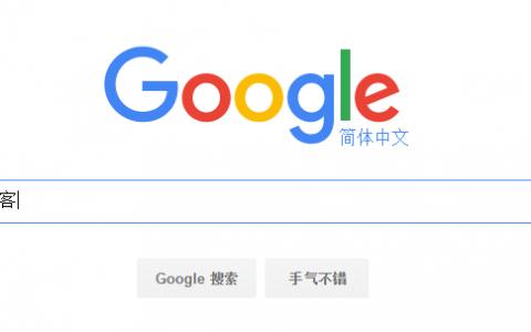 谷歌搜索悄然回归?你想得太多了,只因亚太地区新增服务器