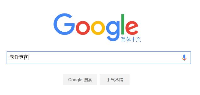 大新闻:墙倒了?Google裸连成功!