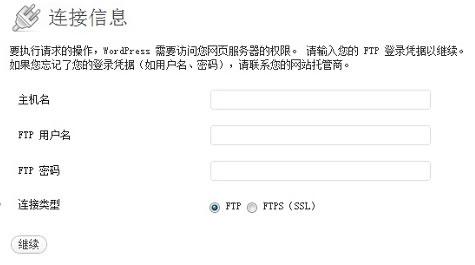 WordPress升级/安装主题插件提示权限不足 输入FTP解决办法