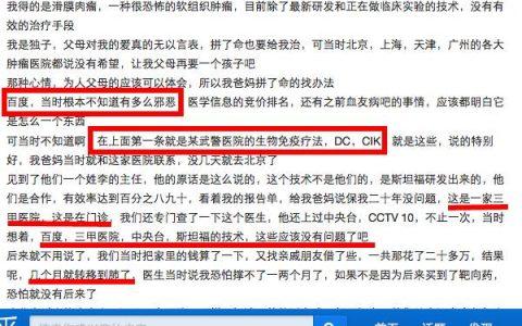 传百度副总裁王湛被开除,一个因医疗竞价机制产生的背锅侠?