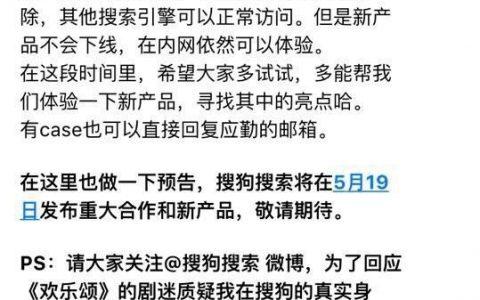 搜狗新产品曝光:惊现谷歌搜索!