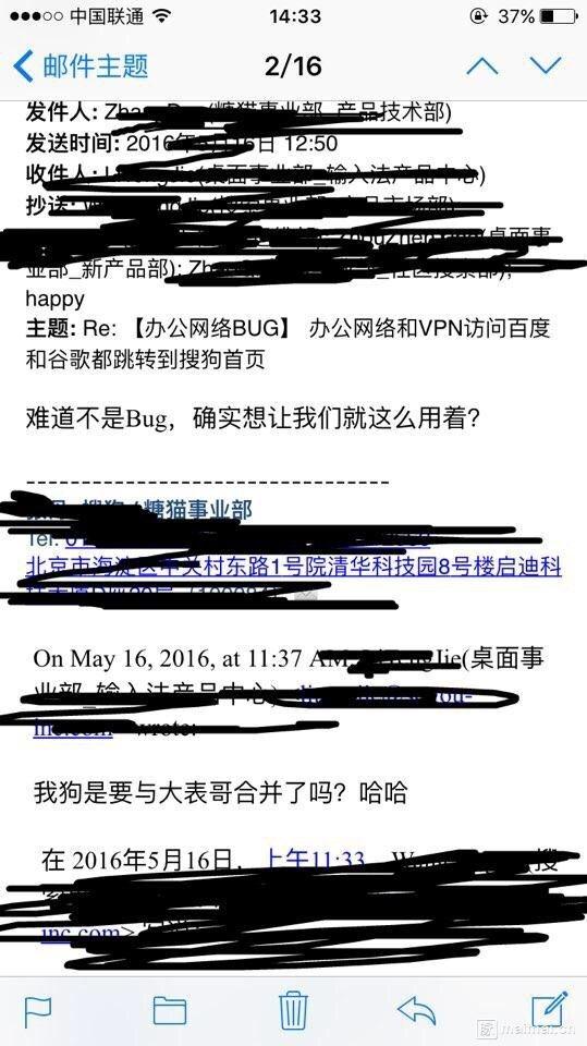 搜狗新产品曝光:惊现谷歌搜索!-老D