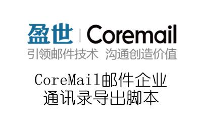 CoreMail邮件企业通讯录导出脚本