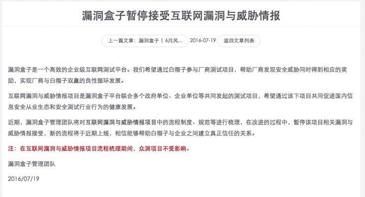 白帽子被抓 乌云社区无法访问,官方回应正在升级