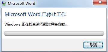 """解决""""word2013已停止工作""""-老D"""