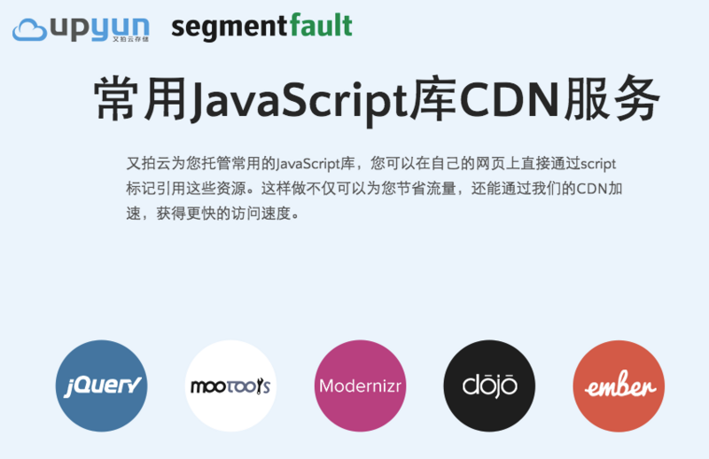 程序员福利:常用的 JavaScript 库 CDN 加速服务