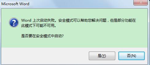 """解决""""word2013已停止工作"""""""