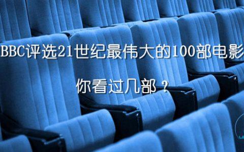 BBC评选21世纪最伟大的100部电影 你看过几部?