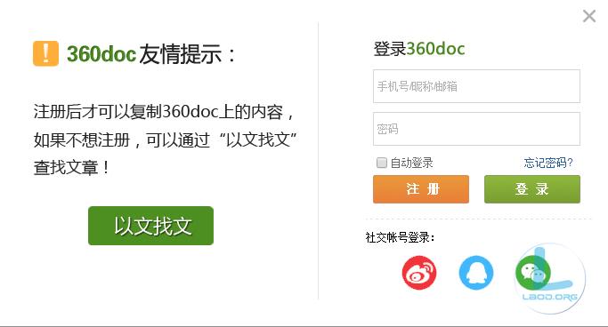 360个人图书馆 轻松解除网页防复制