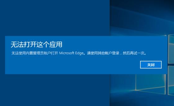 Win8/Win10无法打开这个应用 内置管理员账户