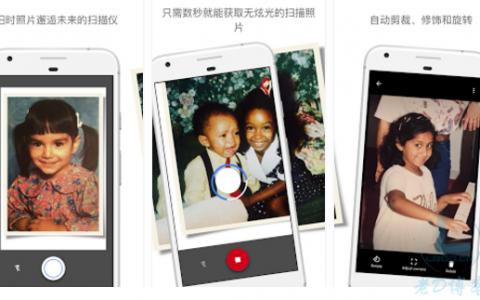 Google PhotoScan 将旧照片变成数位云端永回忆