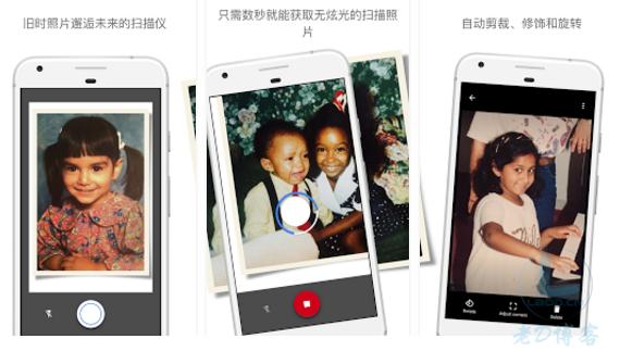 Google PhotoScan 将旧照片变成数位云端永回忆-老D