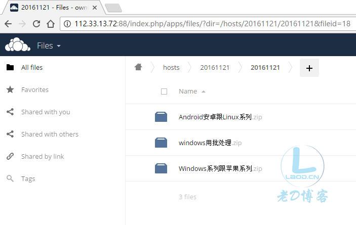 移动云福利+使用OwnCloud架设私有云存储简单过程