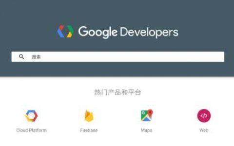 Google Developers中国网站发布!