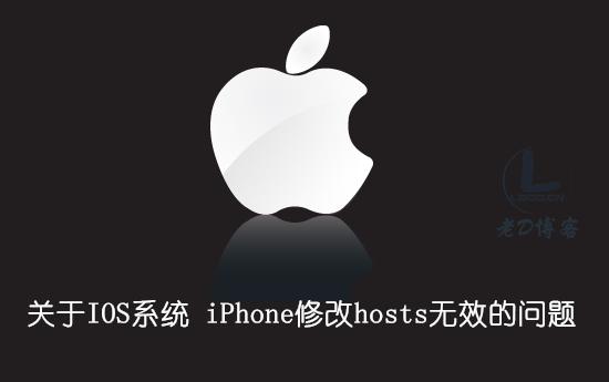 [收集贴]关于IOS系统 iPhone修改hosts无效的问题-老D
