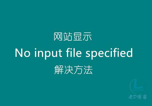 """网站显示"""" No input file specified""""解决方法"""
