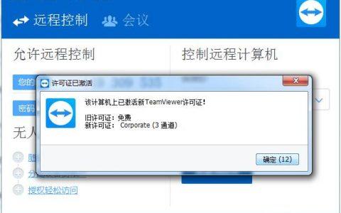 远程控制软件 TeamViewer 12.0.71503 单文件企业版