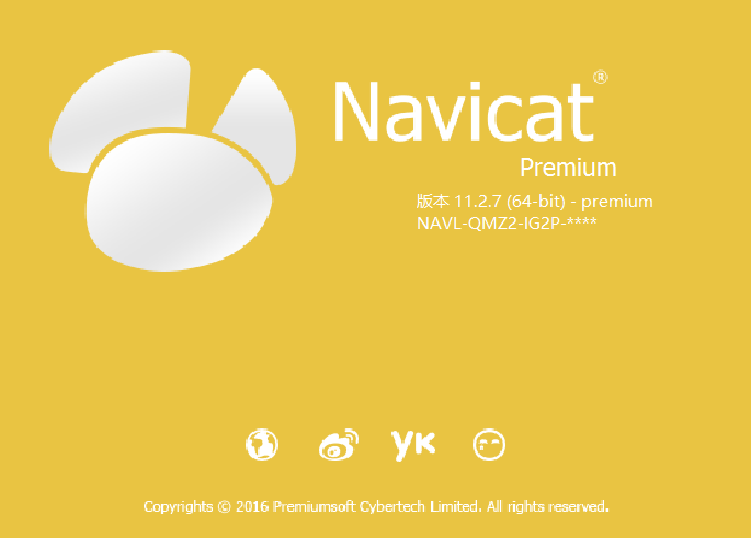 Navicat 全版本破解工具