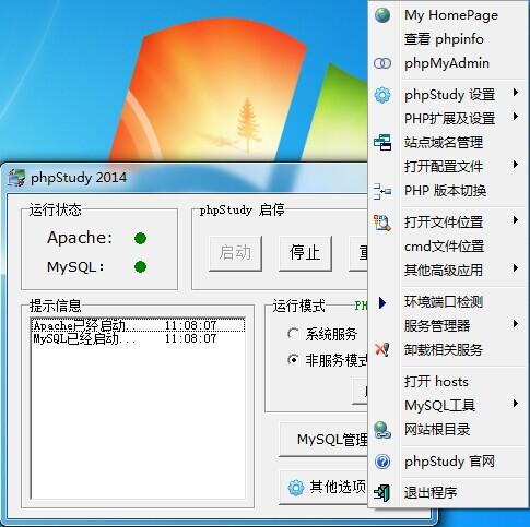 windows一键PHP环境配置集成软件