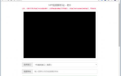 VIP视频解析使用教程